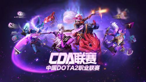 齐心协力共同战疫 火猫全程直播DOTA2 CDA联赛