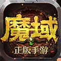 魔域官网手游版下载