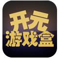 开元游戏盒app下载