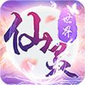 仙灵世界2手游官网下载