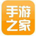 手游之家官网下载