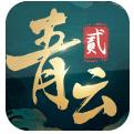 青云诀2官方网站