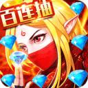 召唤师百连抽iOS版下载