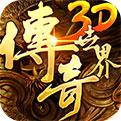 传奇世界3d高爆版下载