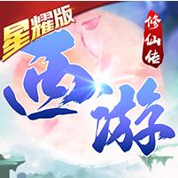 西游修仙传单机版下载