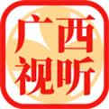 广西视听在线直播