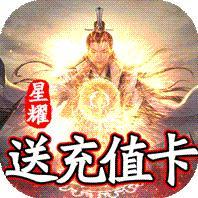 梦回仙域星耀版免费下载