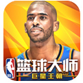 腾讯NBA篮球大师最新版