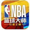 NBA篮球大师三分修改器下载