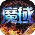 决战魔域iOS版下载