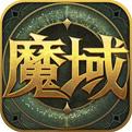 魔域1.03版小游戏