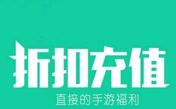 折扣游戲盒子下載推薦_手游充值折扣app