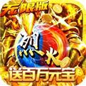 烈火战神官网手游