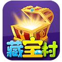 藏寶村最新版下載