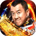 龙皇传说高爆版下载