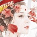 三生三世十里桃花星耀版下载