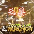 傲笑江湖文字修仙官网