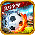 足球文明iOS版手游