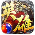 星王传奇iPhone版下载