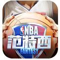 NBA范特西手游内测版