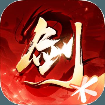 剑侠情缘2腾讯版