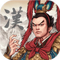汉末霸业iOS版下载
