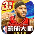 NBA篮球大师三周年版