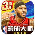 NBA篮球大师新服下载