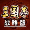 三国志战略版官网华为版
