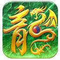 青龙传奇单职业版下载