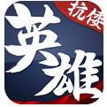 华夏英雄传单机版下载