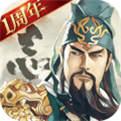 三国志战略版九游版下载