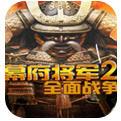 全面战争2汉化版下载