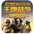 王牌战争手机版下载