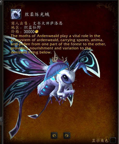 魔兽世界9.0丝柔烁光蛾获取方法一览 魔兽世界丝柔烁光蛾怎么获得