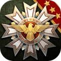 钢铁命令将军的荣耀3官方下载