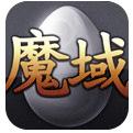 魔域互通版最新下载