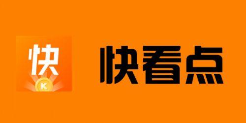 全网新鲜资讯热播视频_快看点app下载
