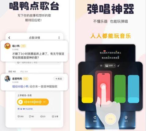 唱鸭软件下载安装_唱鸭最新版app下载