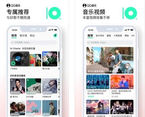 QQ音乐在线听歌_QQ音乐手机版下载