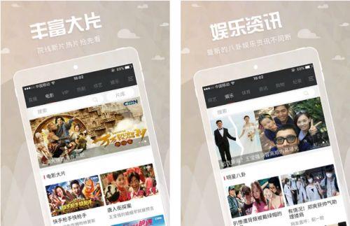 手机电视网页版_手机电视下载安装