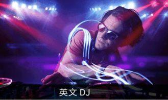 DJ多多最新软件下载_DJ多多极速版下载