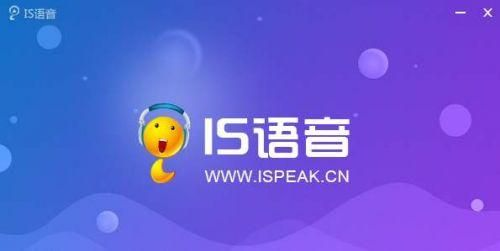 IS语音下载安装_IS语音手机版下载
