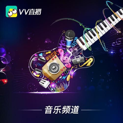 VV音乐安卓版下载_VV音乐手机版下载