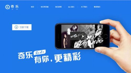 奇乐直播在线观看_奇乐直播app下载