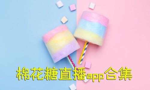棉花糖直播网页版_棉花糖直播在线观看