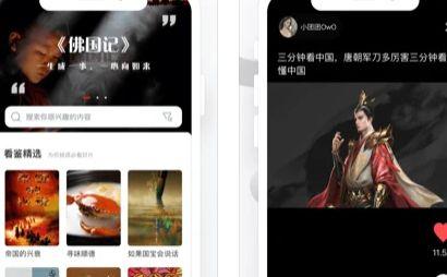 看鉴微视频官方版下载_看鉴微视频app下载
