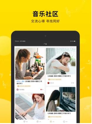 虫虫钢琴app怎么下载 虫虫钢琴免费版在哪里下载