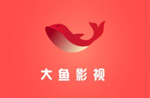 大鱼影视app怎么下载 大鱼影视手机版如何下载
