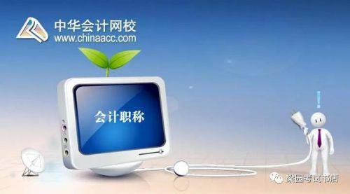 中华会计网校手机版在哪里下载 中华会计网校app怎么下载